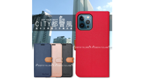 CITY都會風 iPhone 12 Pro Max 6.7吋 插卡立架磁力手機皮套 有吊飾孔