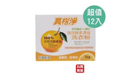 真柑淨 橘油酵素洗衣粉1KG 12入 079K-F1059N
