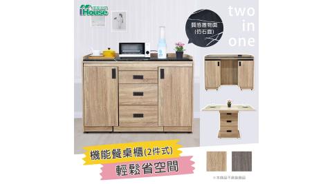 IHouse-威力 4尺二件式 仿石桌面餐桌櫃/摺疊桌/餐櫃/餐桌(附插座)