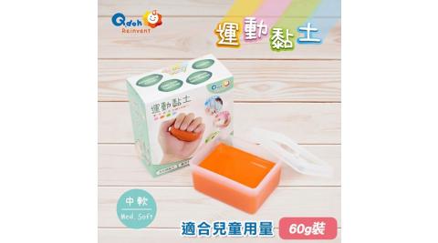 【Q-doh】矽膠運動黏土-單盒60g (4種硬度可選)