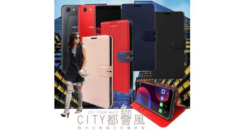 CITY都會風 OPPO A73s 插卡立架磁力手機皮套 有吊飾孔