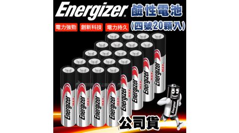 Energizer 勁量 持久型4號鹼性電池 AAA (20顆入) 無汞