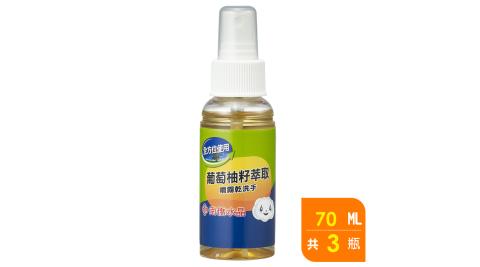 南僑水晶 葡萄柚籽噴霧乾洗手70ml *3 瓶