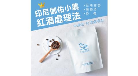 【江鳥咖啡 RiverBird】印尼 伽佑小農- 紅酒處理法 社區作物計畫 半磅