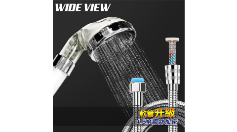 【WIDE VIEW】可替換棉芯增壓蓮蓬頭蛇管組(OY-SH12-NP)