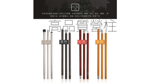 【Camperson】33mm 210公分 金色/銀色/紅色/黑色 高品質營柱 一組2支 送營柱袋 鋁合金營柱