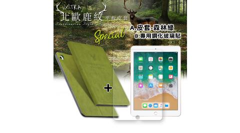VXTRA iPad 2017 9.7吋 北歐鹿紋風格平板皮套(森林綠)+9H鋼化玻璃貼(合購價)