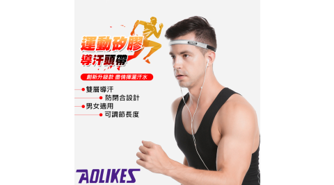【AOLIKES】運動矽膠導汗頭帶(ALX-2113)