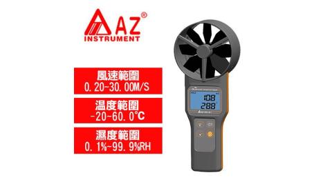 AZ(衡欣實業) 89171 10公分超大扇葉藍芽風速計 (含溫濕度)