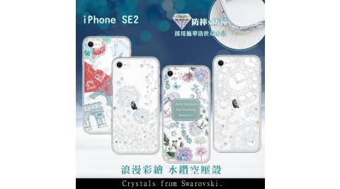 iPhone SE 2020/SE2 浪漫彩繪 水鑽空壓氣墊手機殼 有吊飾孔