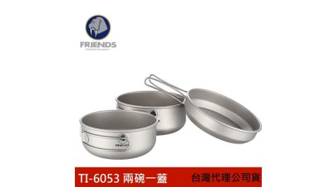 【FRIENDS 巨采】兩碗一蓋 純鈦個人鍋 煎鍋 個人鈦鍋組 鈦鍋 公司貨