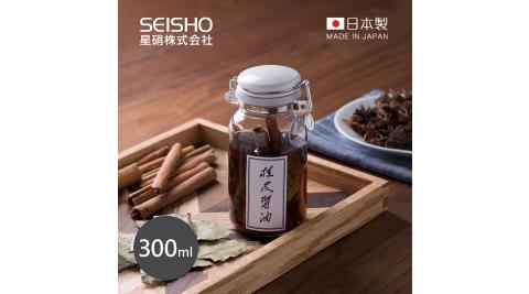 【日本星硝SEISHO】日製單手快掀扣式玻璃密封醬料瓶-300ml