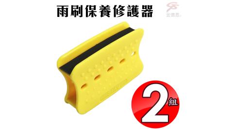 台灣專利製造2組雨刷清潔粗細修護器/保養/汽車/轎車
