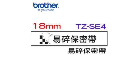 BROTHER TZe-SE4 易碎保密帶 18mm