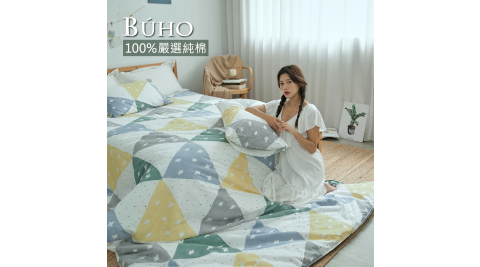 《BUHO》天然嚴選純棉單人舖棉兩用被套(4.5x6.5尺)(多款任選
