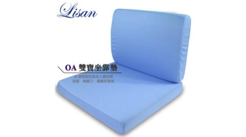 lisanOA雙寶坐靠墊(記憶靠墊+坐墊)