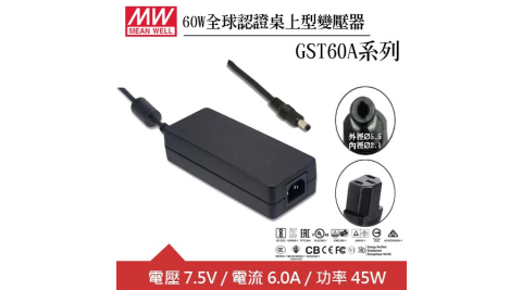 MW明緯 GST60A07-P1J 7.5V全球認證桌上型變壓器 (60W)