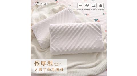 《DUYAN竹漾》按摩型人體工學乳膠枕 2入
