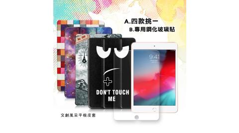 VXTRA 2019 iPad mini/iPad mini 5 文創彩繪 隱形磁力皮套+9H鋼化玻璃貼(合購價)