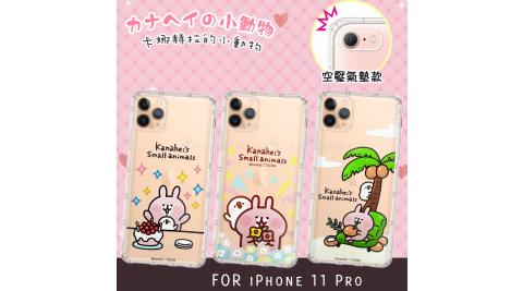 官方正版授權卡娜赫拉Kanahei的小動物 iPhone 11 Pro 5.8 吋  透明彩繪空壓手機殼 保護殼