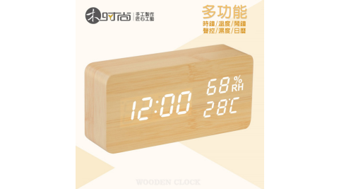 多功能木紋時鐘/鬧鐘 溫度/濕度/萬年曆 LED USB供電