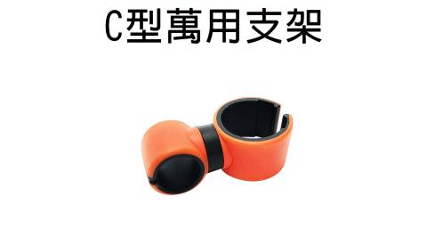 C型萬用手機水瓶固定支架/隨機色/車用/自行車/機車 金德恩