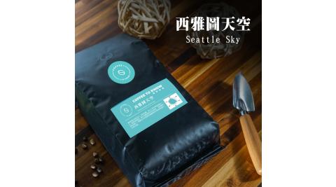 《咖啡知道COFFEE TO KNOW》西雅圖天空 1公斤