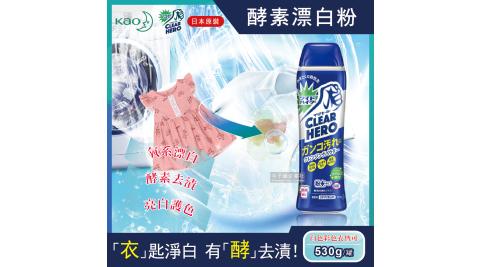 【日本KAO花王】Clear Hero氧系酵素漂白粉530g罐裝(白色彩色衣物皆適用)