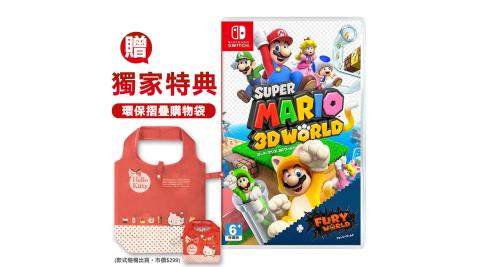 任天堂NS Switch 超級瑪利歐3D世界+狂怒世界-中文版-送Kitty環保折疊購物袋(顏色隨機)