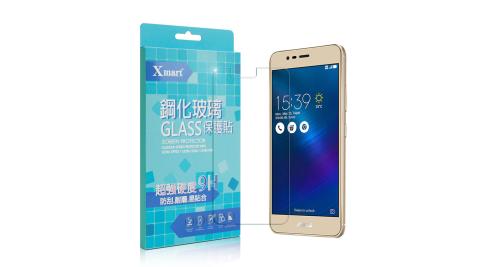 XM HTC Desire 10 Pro 5.5吋 強化耐磨防指紋玻璃保護貼