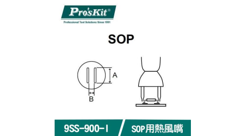 Pro'sKit寶工SS-989/601/979用熱嘴 9SS-900-I