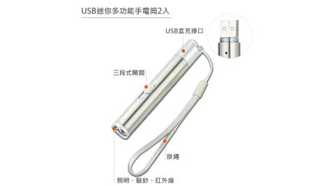 USB迷你多功能手電筒-2入(照明、驗鈔、紅外線)AK-06036