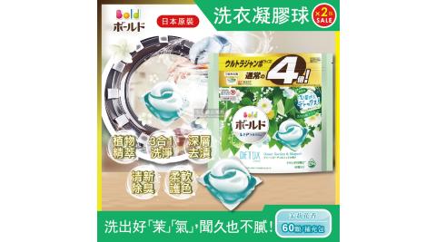 2袋超值組【日本P&G Ariel/Bold】第五代3D立體4倍洗衣凝膠球(60顆洗衣膠囊/洗衣球)