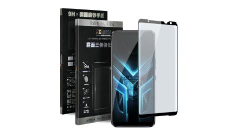 Xmart for ASUS 華碩 ROG Phone 3 ZS661KS 防指紋霧面滿版玻璃貼-黑