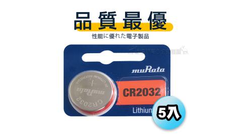 【品質最優】muRata村田(原SONY) 鈕扣型 鋰電池 CR2032 (5顆入) 3V