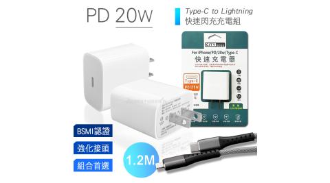 BSMI認證 20W PD快充充電器+強化接頭Type-C to Lightning 鋁合金快充線1.2M iPhone充電組