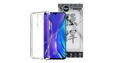 MyStyle for Xiaomi 紅米Note 8 Pro 強悍軍規5D清透防摔殼