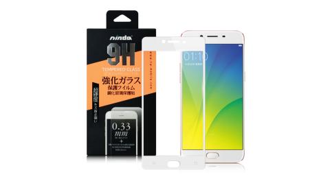 NISDA OPPO R9s 滿版鋼化 0.33mm玻璃保護貼-白