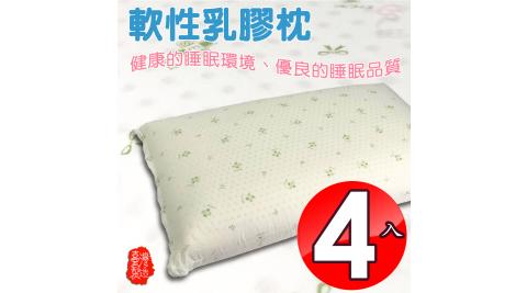 4入蜂巢式透氣軟性乳膠枕62x38cm 彈性/透氣/不易變形/台灣製造 金德恩