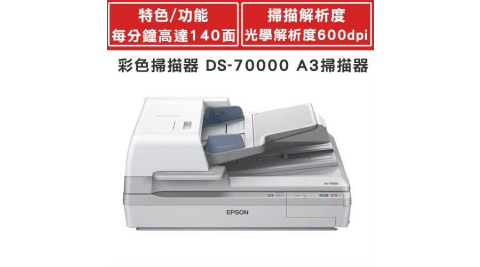EPSON 超高速A3文件掃描器DS-70000