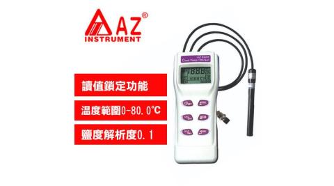 AZ(衡欣實業) AZ8305手持電導率測量儀表