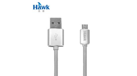 【Hawk 浩客】鋁合金Micro USB充電傳輸線(灰) 04-KMM151