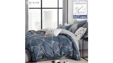 《DUYAN 竹漾》台灣製100%精梳純棉雙人加大四件式鋪棉兩用被床包組- 貝克男爵