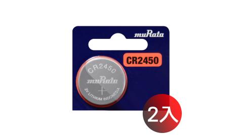 muRata 公司貨 CR2450 / CR2450B 鈕扣型電池(2顆入)