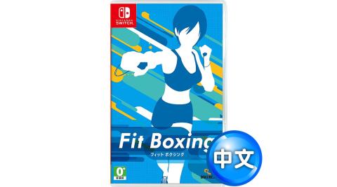 任天堂NS Switch 減重拳擊(健身拳擊)Fitness Boxing–中文版