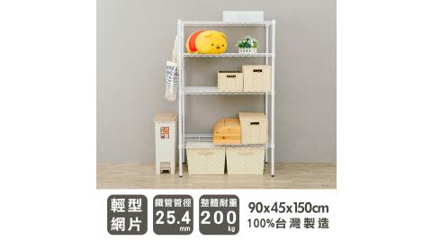【dayneeds】輕型 90X45X150公分 四層烤白波浪鐵架