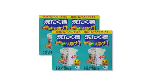 洗衣機槽清洗劑(150公克x4包/盒)2入組
