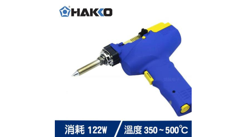 HAKKO 拆焊真空吸錫槍 FR-301