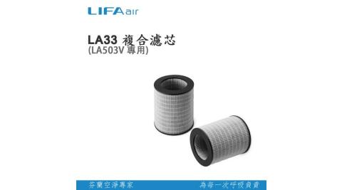 LIFAair LA33 複合濾芯(LA503V專用)