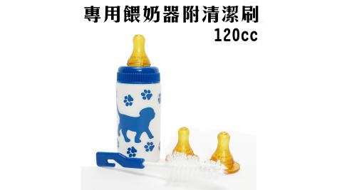 美國製造LIXIT寵物新生兒專用餵奶器附清潔刷120cc